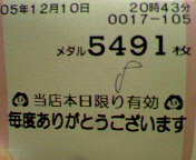 20051210205409