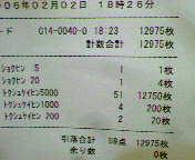 20060202200019