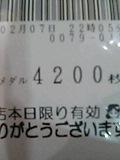 20060207225116