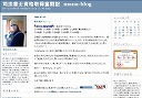 司法書士資格取得奮闘記 mana-blog
