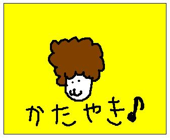 カタヤキ3