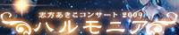 志方あきこコンサート2009 ~Harmonia~