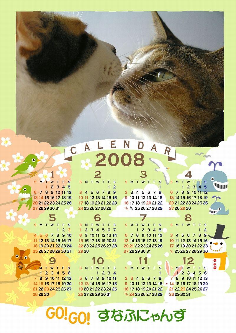 すなふ家カレンダー