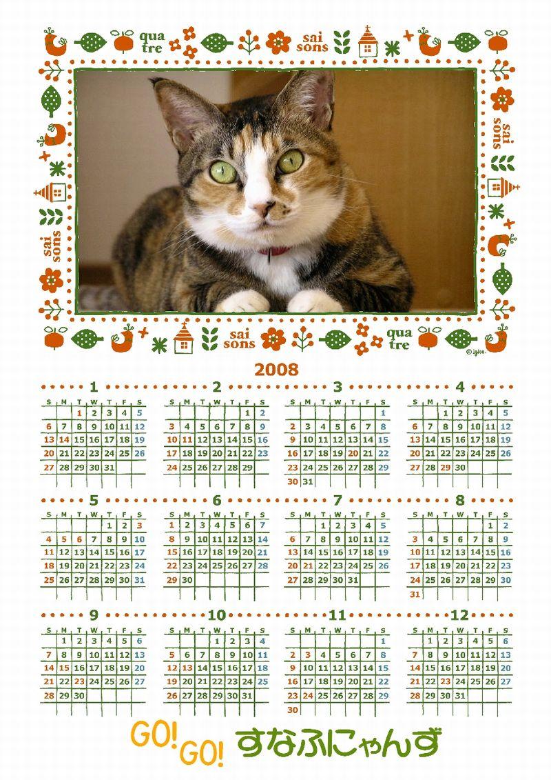すなふ家カレンダー02
