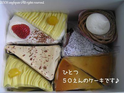 1コ50円のケーキ