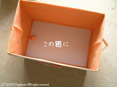 この箱に・・・