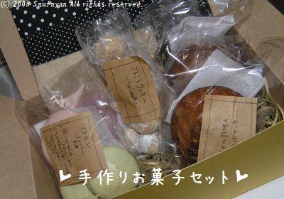 手作りお菓子セット