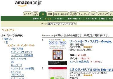 070528_amazon_bestseller_computer_1st_387w.jpg