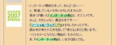 070528_itoi_387w.jpg