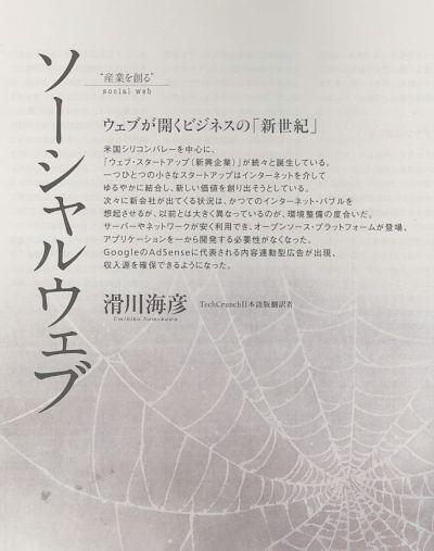 日経コンピュータ3/24