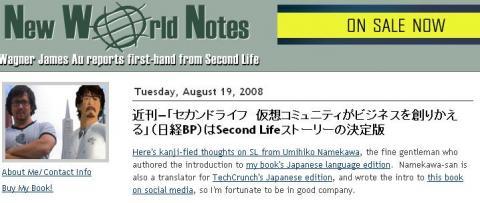 080820_newworldnotes.jpg