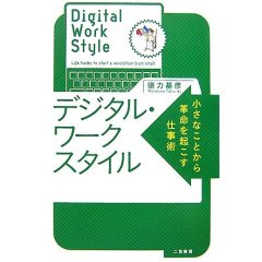 digitalworkstyle_cover.jpg