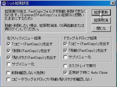 fastcopy b