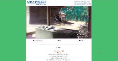 arika2.jpg