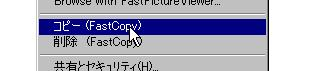 fastcopy12.jpg
