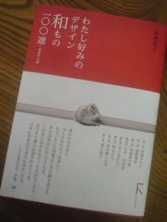 裏地桂子さんの本