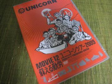 uni-dvd.jpg