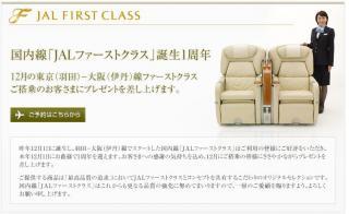 国内線「JALファーストクラス」誕生1周年1