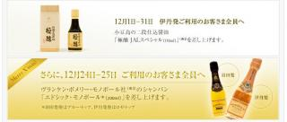 国内線「JALファーストクラス」誕生1周年3