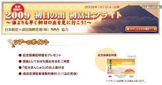 初富士フライト1