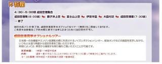 初富士フライト3