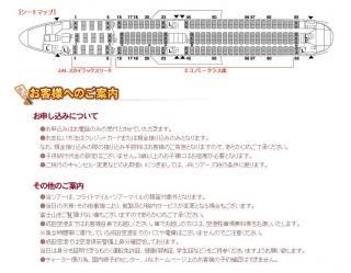 初富士フライト5