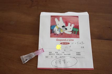 hanaちゃん090528 004