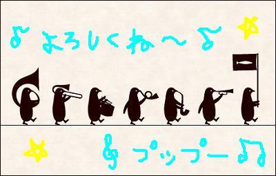 yoroshiku-penguin.jpg