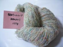 段染めループ糸