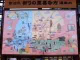 喜多の郷(5)