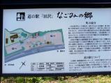 田沢(2)