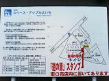 スペース・アップルよいち(2)