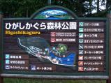 ひがしかぐら森林公園 看板