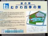 むかわ四季の館(2)
