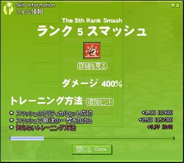 smash_5.jpg