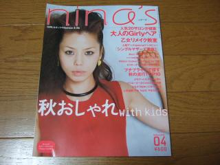 nina's 2006 AUTUMN  VOL.4 表紙
