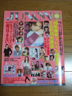 JUNON 2006.11 表紙
