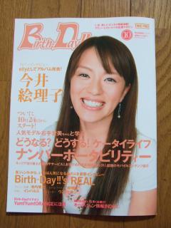 Birth-Day!!月刊バースデー 2006.10 表紙