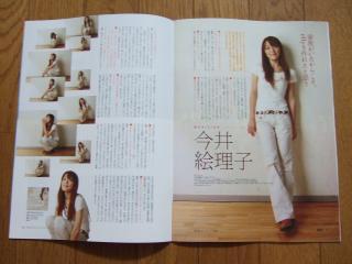 Birth-Day!!月刊バースデー 2006.10 1