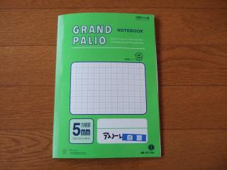 参加賞のノート