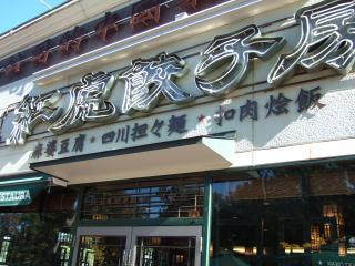紅虎餃子房 御殿場プレミアムアウトレット店