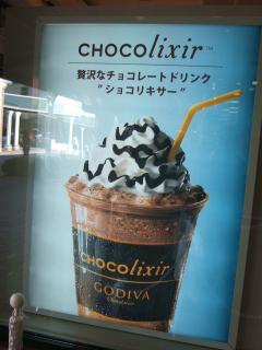 GODIVA 御殿場プレミアムアウトレット店 ショコリキサー