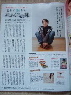 すてきな奥さん 2007.1 記事