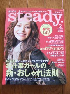 steady.創刊3号 2007年2月号