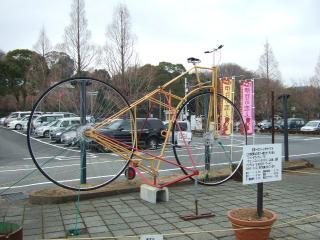 伊豆ぐらんぱる公園  大きな自転車