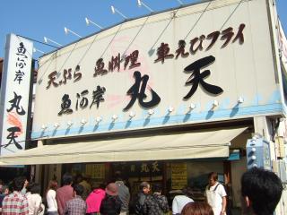 丸天 魚河岸店