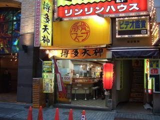 博多天神 渋谷井の頭店