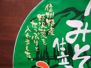 ホームラン軒 長野限定 野沢菜もたっぷり