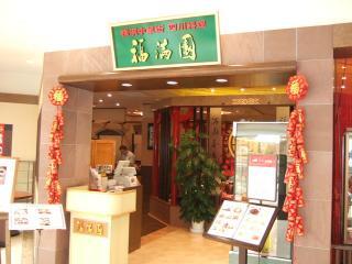 中国料理 福満園 小田原店