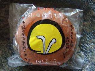 小田原うさぎ 180円 ②